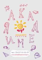 А3, Академия «Ростум»