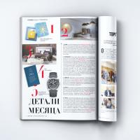 Статья, журнал «Дорогое удовольствие» (Детали)
