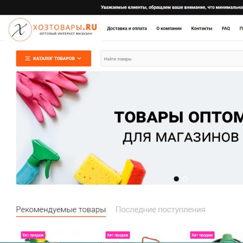 Разработка логотипа для оптового интернет-магазина «Хозтовары.ру» фото f_487606eb1aea7fdb.png