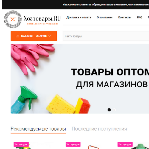 Разработка логотипа для оптового интернет-магазина «Хозтовары.ру» фото f_496606ebca22b968.png