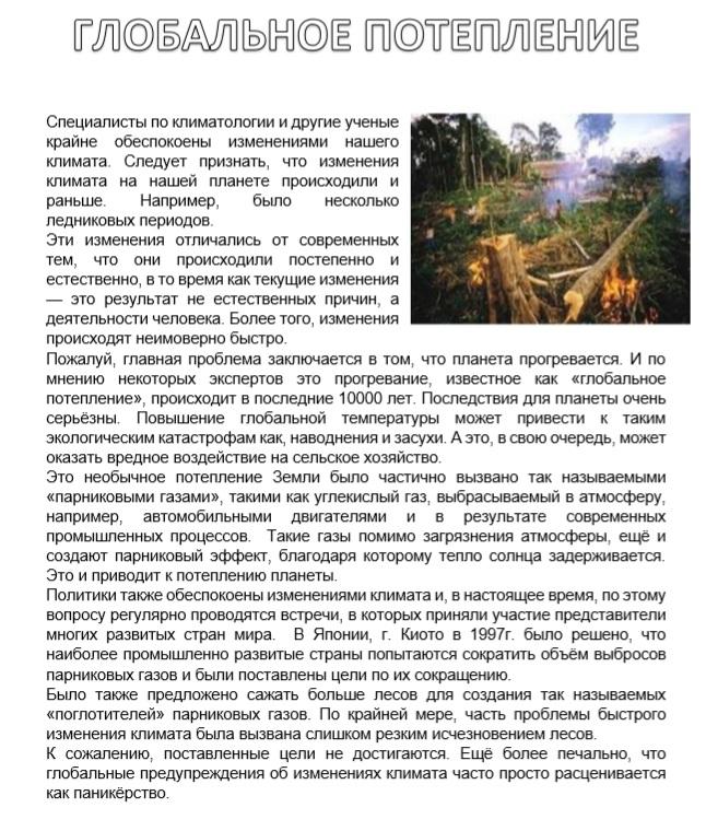 Перевод текста в области экологии ENG-RUS