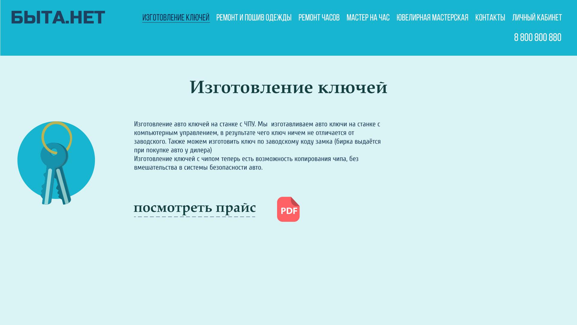 Нужно нарисовать дизайн сайта услуг фото f_7945c5c9668e429e.jpg
