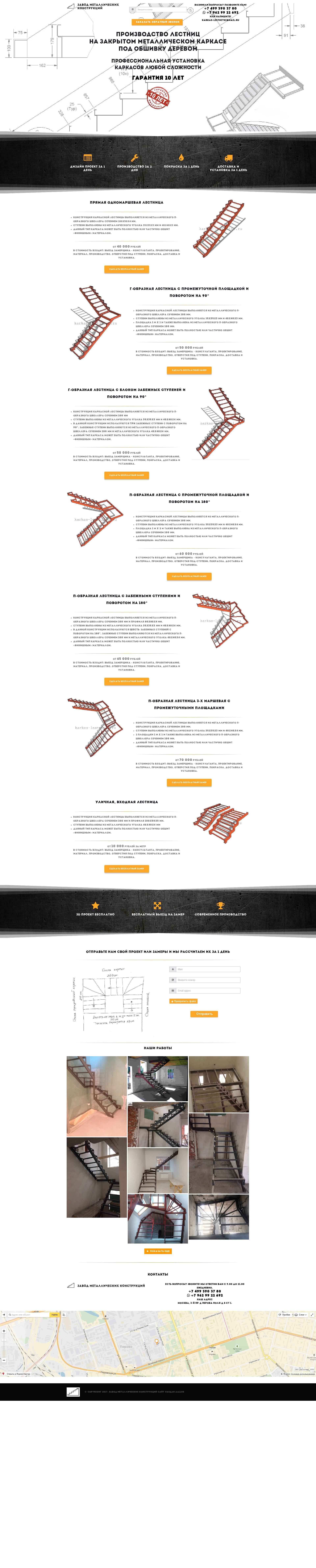 Сайт производителя каркасных лестниц