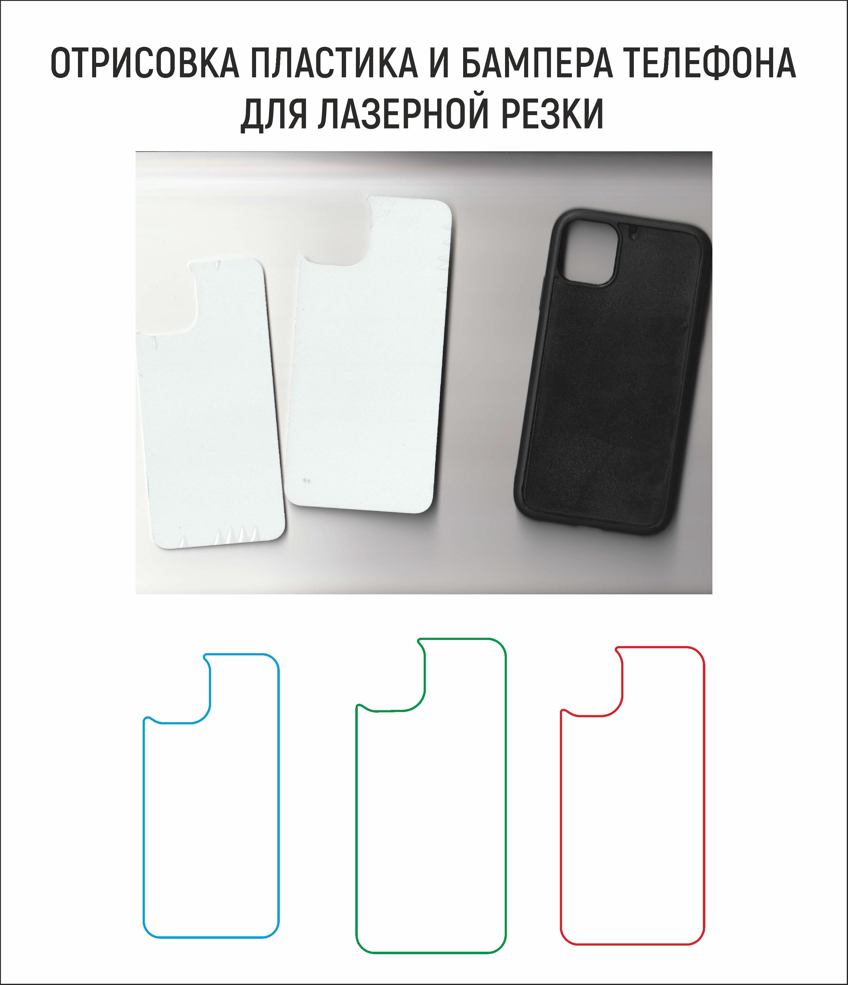 Отрисовка в вектор пластика и бампера для телефона ДЛЯ ЛАЗЕРНОЙ РЕЗКИ