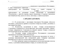 Разработка базового договора поставки