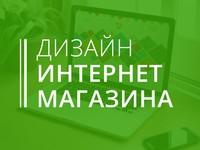Дизайн интернет-магазина (главная страница + 5 второстепенных)