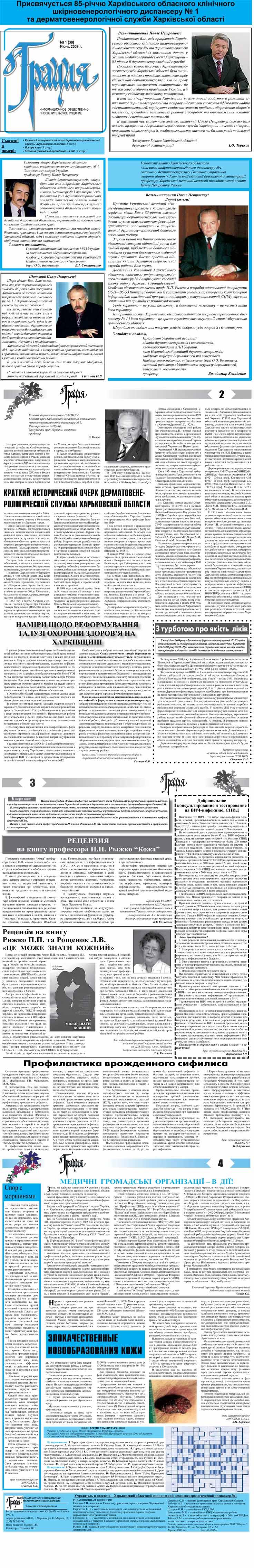 Газета «Грация»