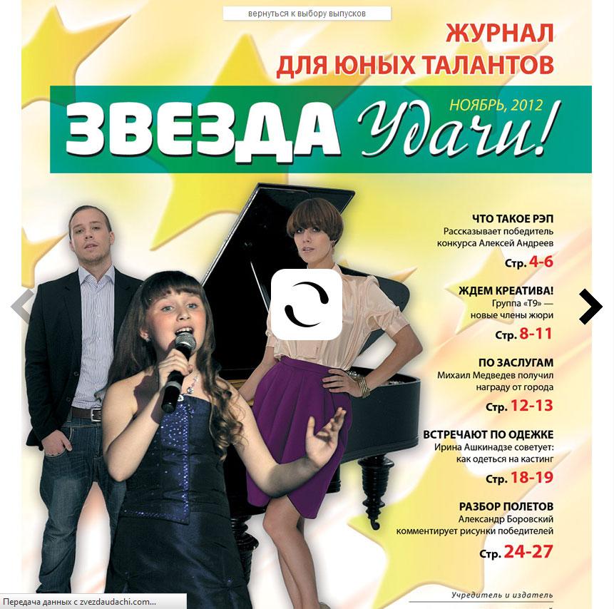 zvezdaudachi.com