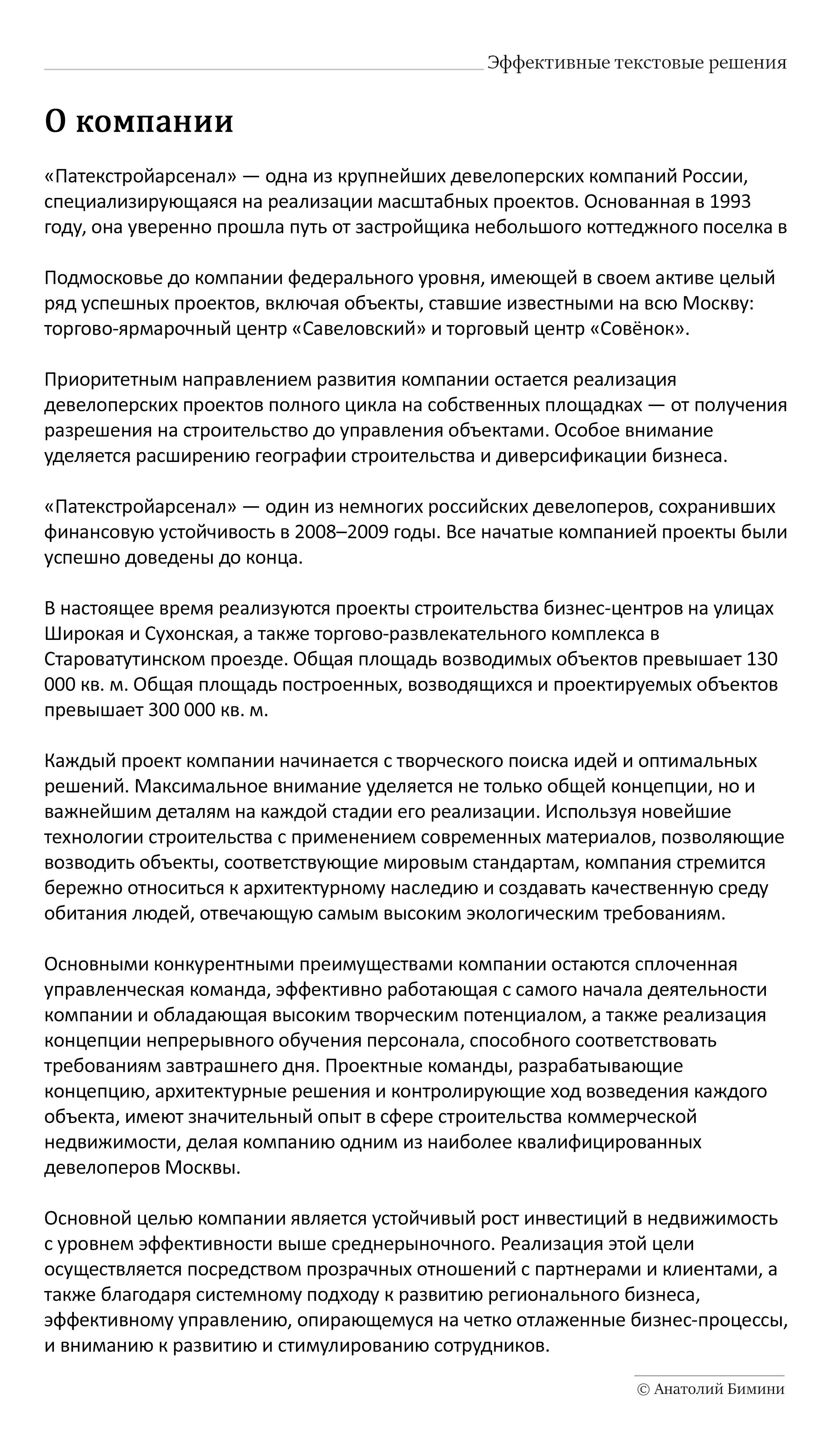 """Девелоперская компания """"Патек Групп"""" (о компании)"""