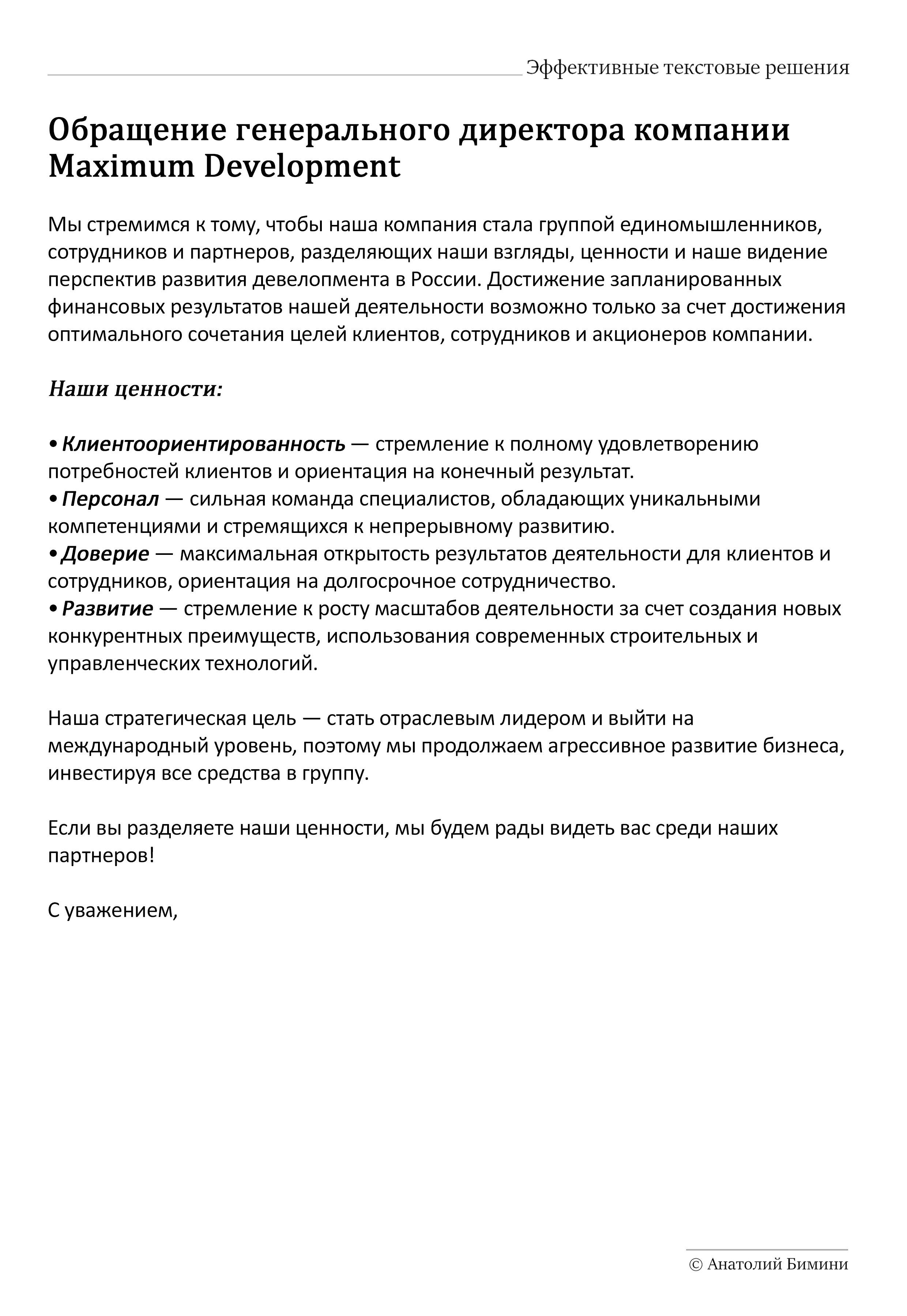 Обращение генерального директора девелоперской компании