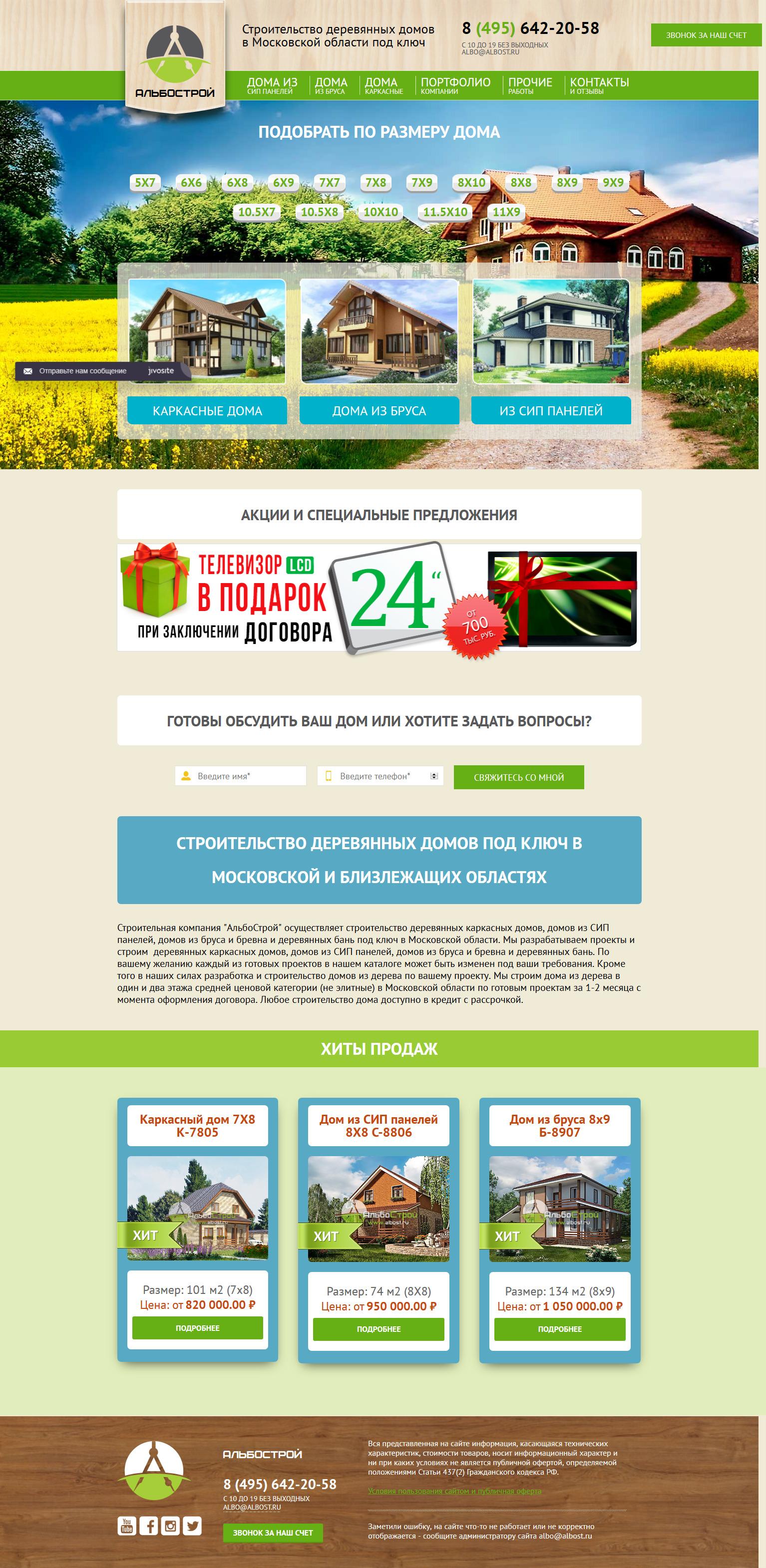 Альбострой (Верстка + Wordpress)