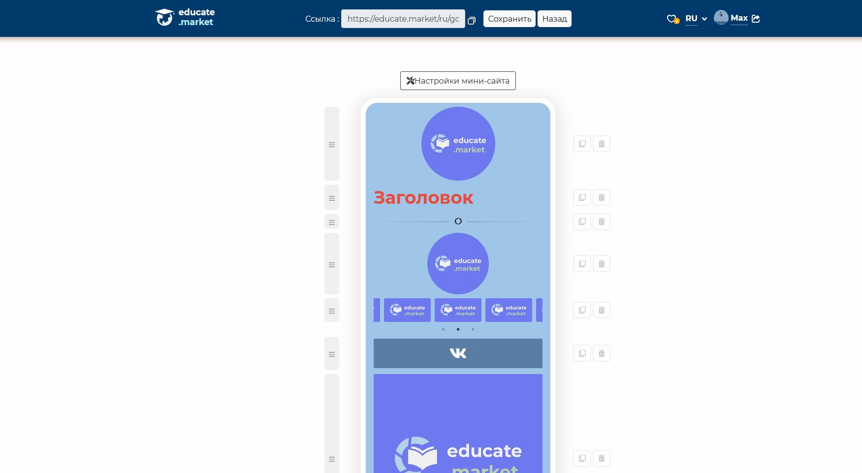 Маркетплейс образовательных курсов (Laravel)