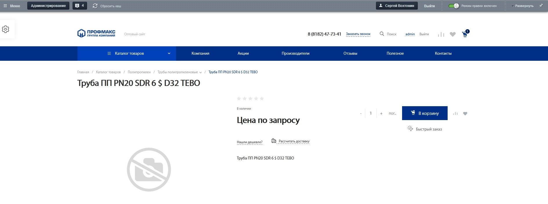 Модификация сайта на Битриксе