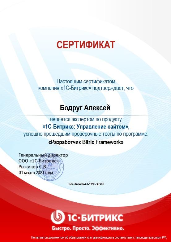 Разработчик Bitrix Framework