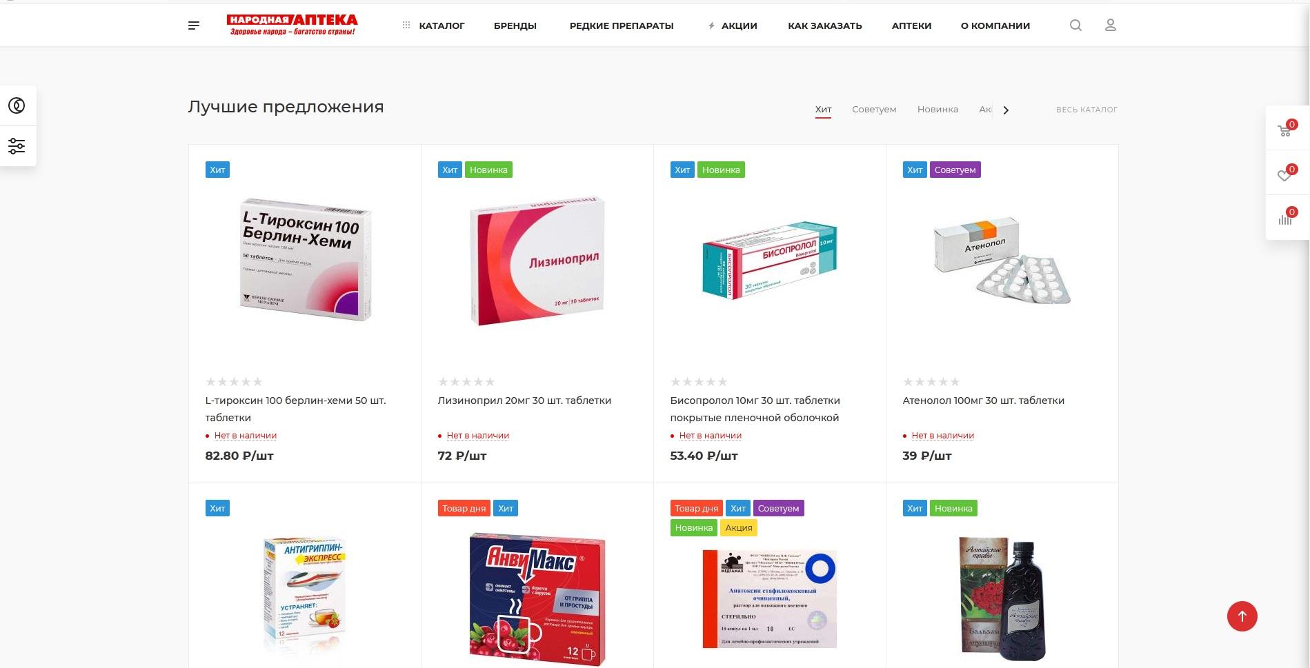Народная аптека (1С Битрикс)