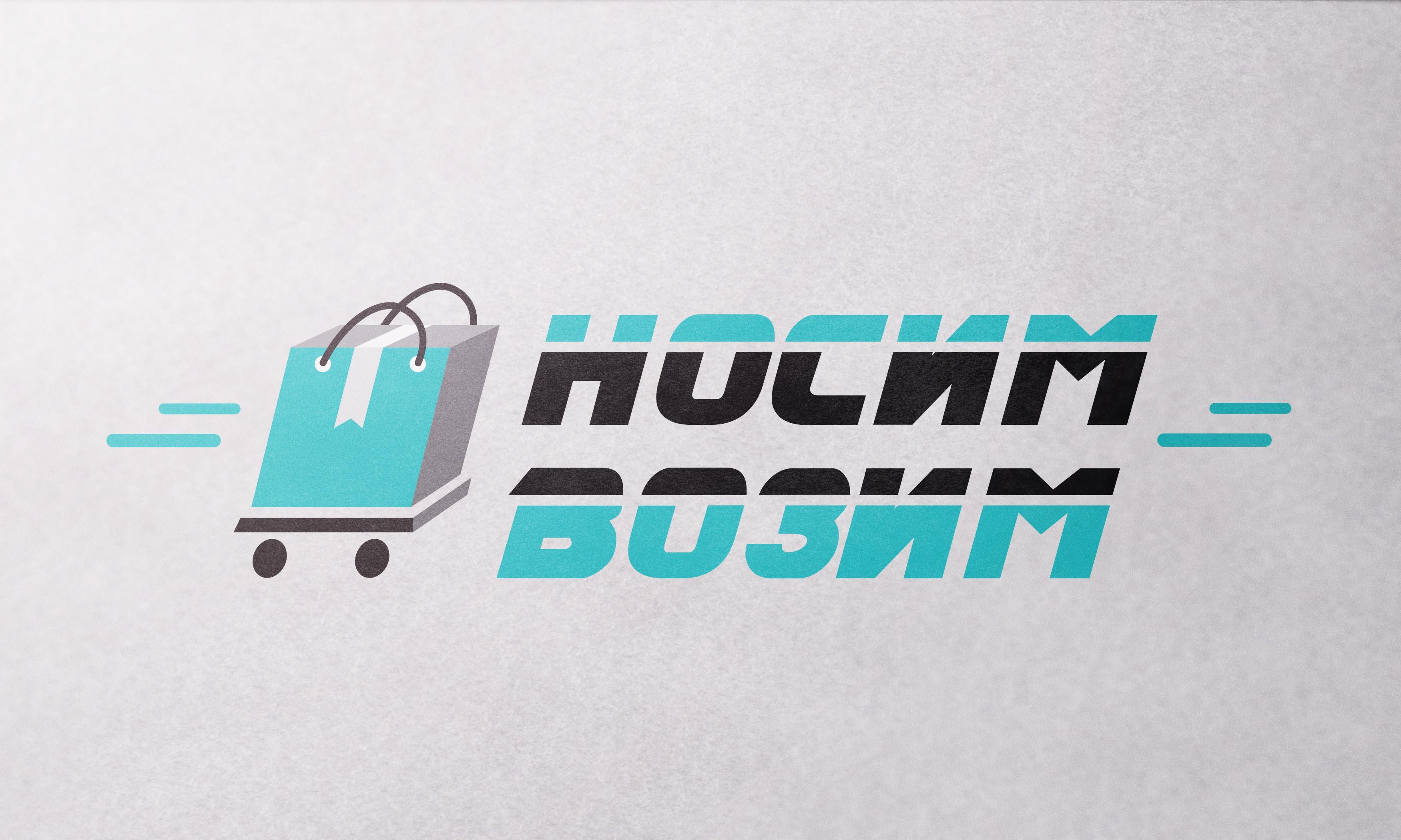 Логотип компании по перевозкам НосимВозим фото f_2285cf74be206ee1.jpg