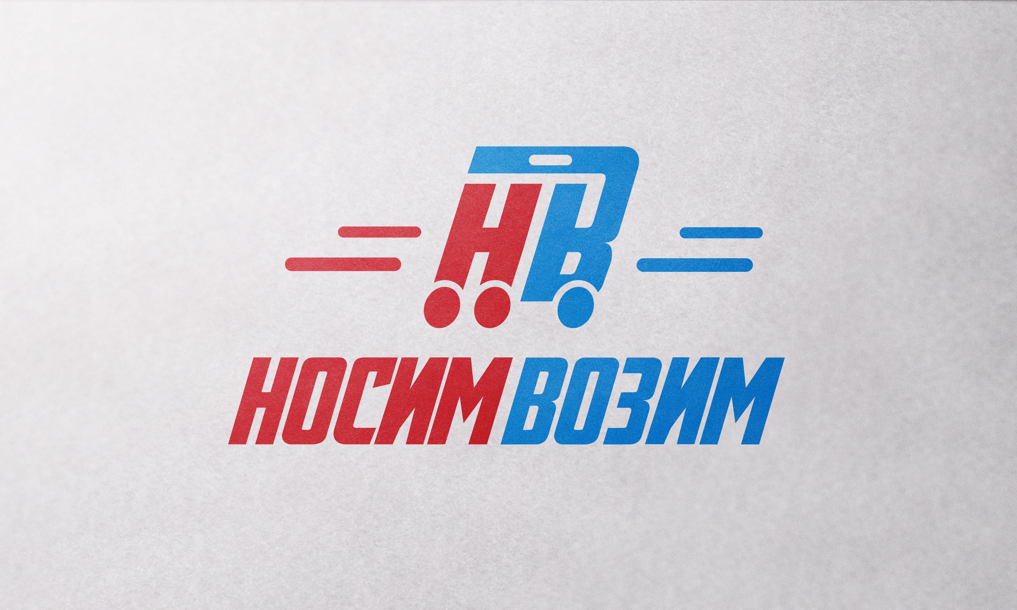 Логотип компании по перевозкам НосимВозим фото f_2775cfa171c5c1eb.jpg