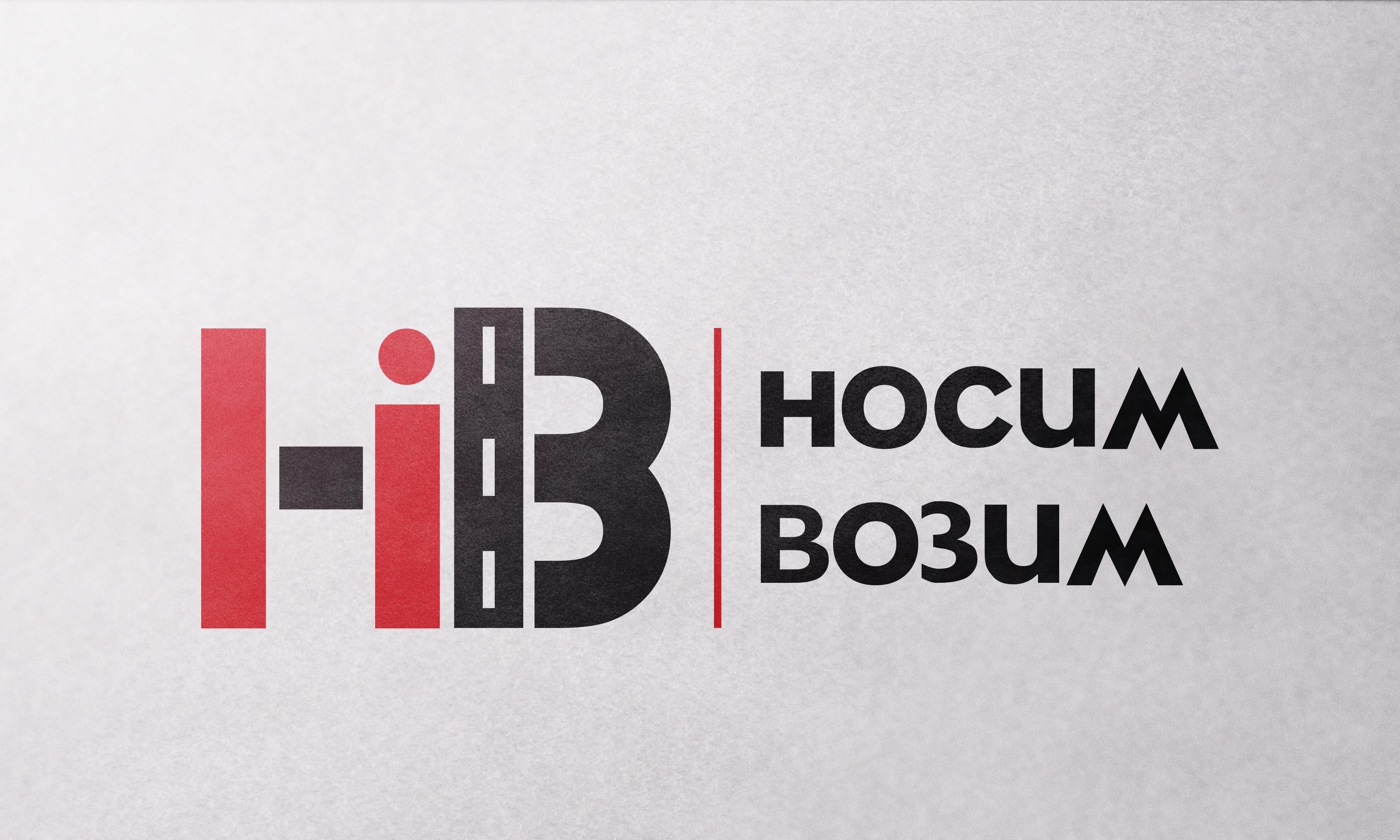 Логотип компании по перевозкам НосимВозим фото f_4675cf79261ea24c.jpg