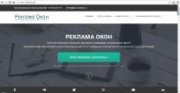 Рекламные кампании в Яндекс Директ. Тематика: реклама пластиковых окон.