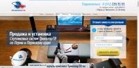 Рекламные кампании в Яндекс Директ. Тематика: продажа и установка Триколор ТВ.