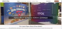 Рекламные кампании в Яндекс Директ и Google Ads. Тематика: Изготовление и аренда Press Wall в СПб.