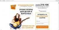 Рекламные кампании в Яндекс Директ. Тематика: курсы игры на гитаре.