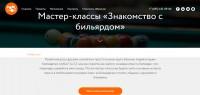 Рекламные кампании в Яндекс Директ и Google AdWords. Тематика: Мастер-классы по бильярду в Москве.