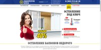 Рекламные кампании в Яндекс Директ и Google Adwords. Тематика: остекление балконов.