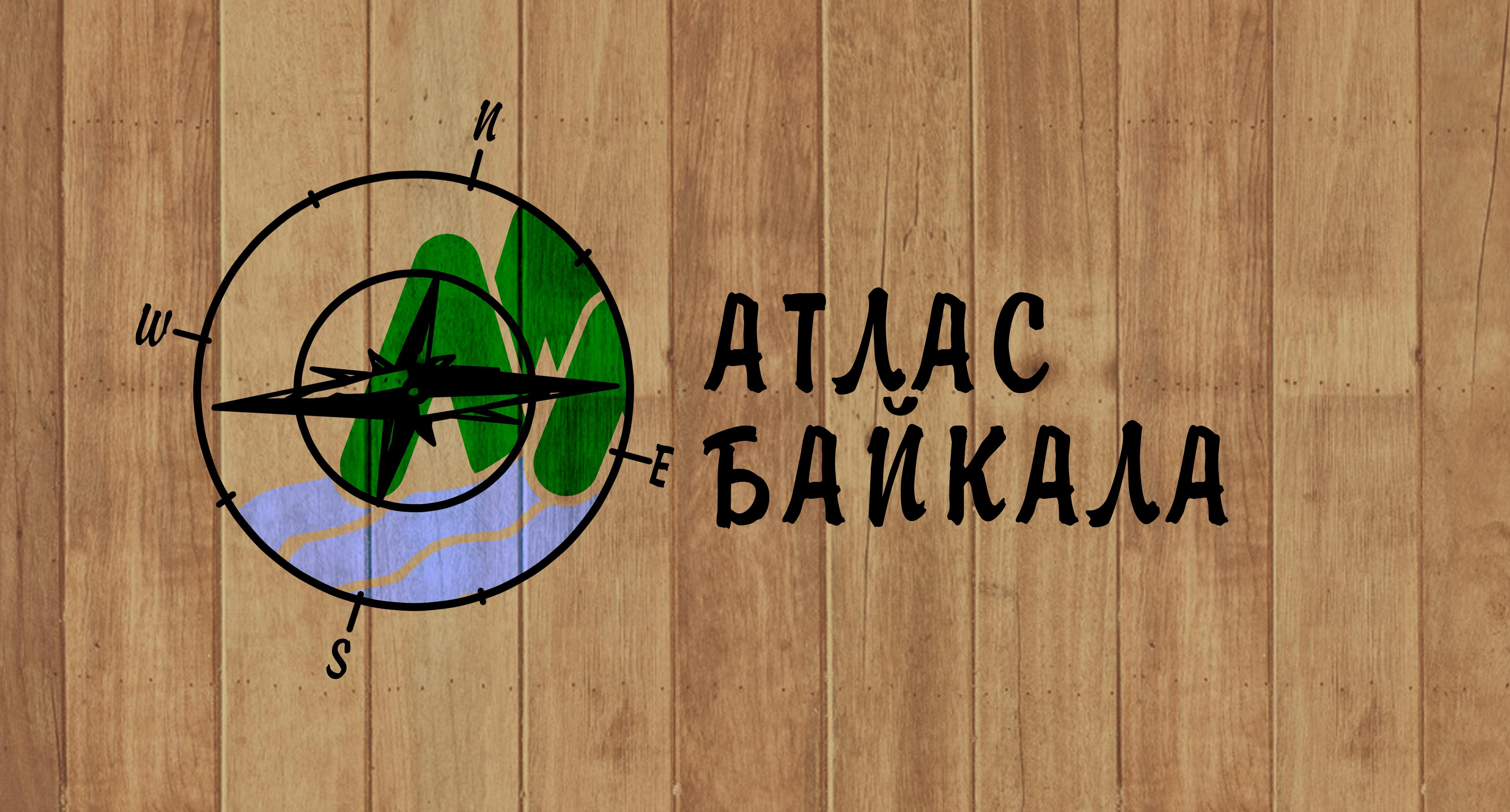 Разработка логотипа Атлас Байкала фото f_3375afc59d3496e1.jpg