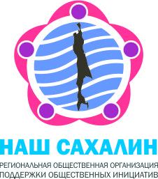 "Логотип для некоммерческой организации ""Наш Сахалин"" фото f_1625a7cdaa99273b.jpg"
