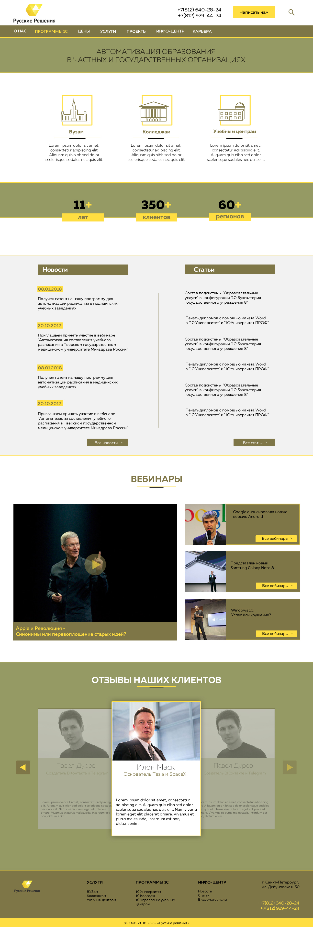 Дизайн главной страницы сайта фото f_2745a61e1b9e525a.jpg