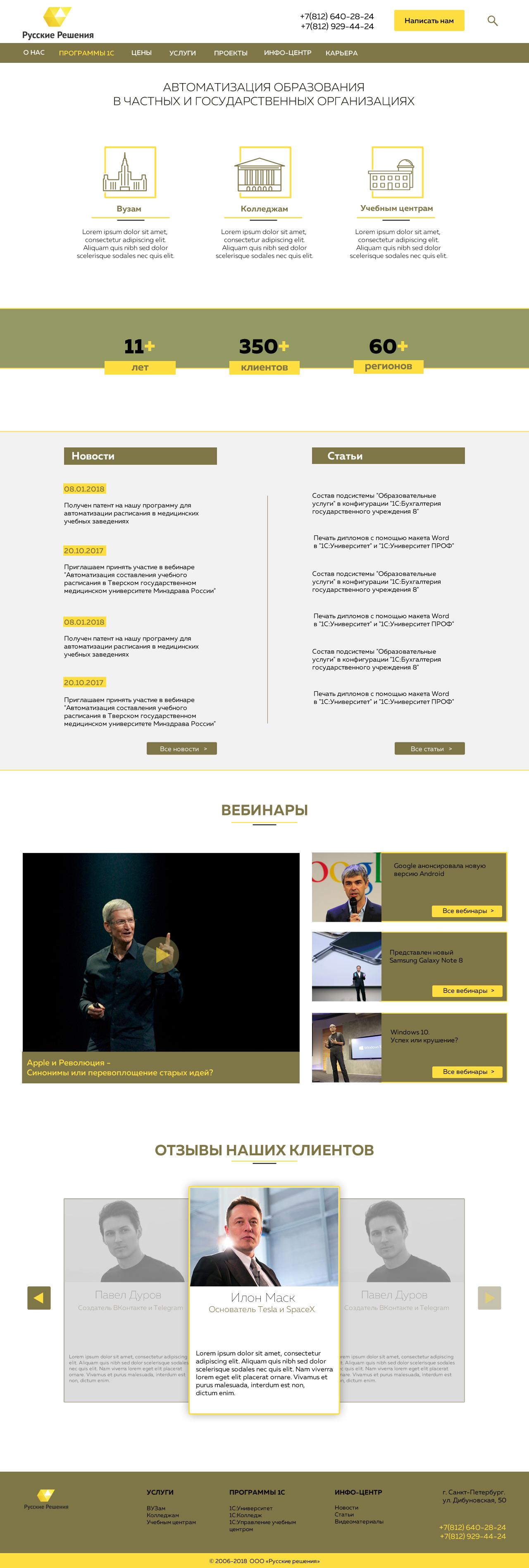 Дизайн главной страницы сайта фото f_2845a61e224c67de.jpg