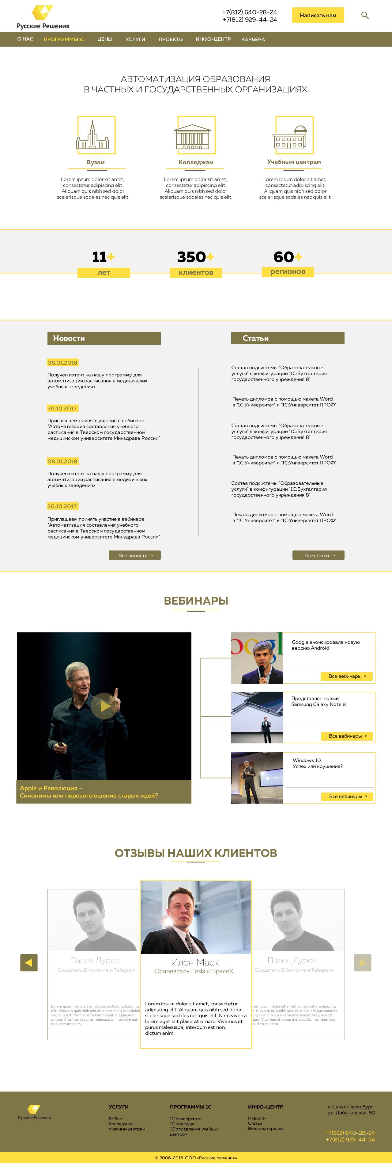 Дизайн главной страницы сайта фото f_8405a6126953d9ff.jpg