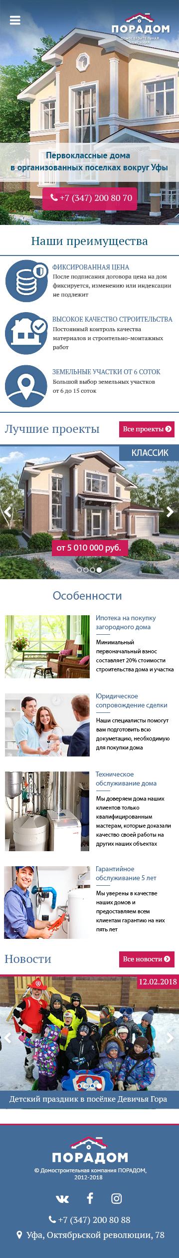 Дизайн главной на мобильных для домостроительной компании фото f_1985a89d2ac43fb7.jpg