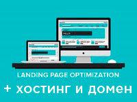 Верстка и дизайн лендинг пейдж (landing page, лэндинг, одностраничник).