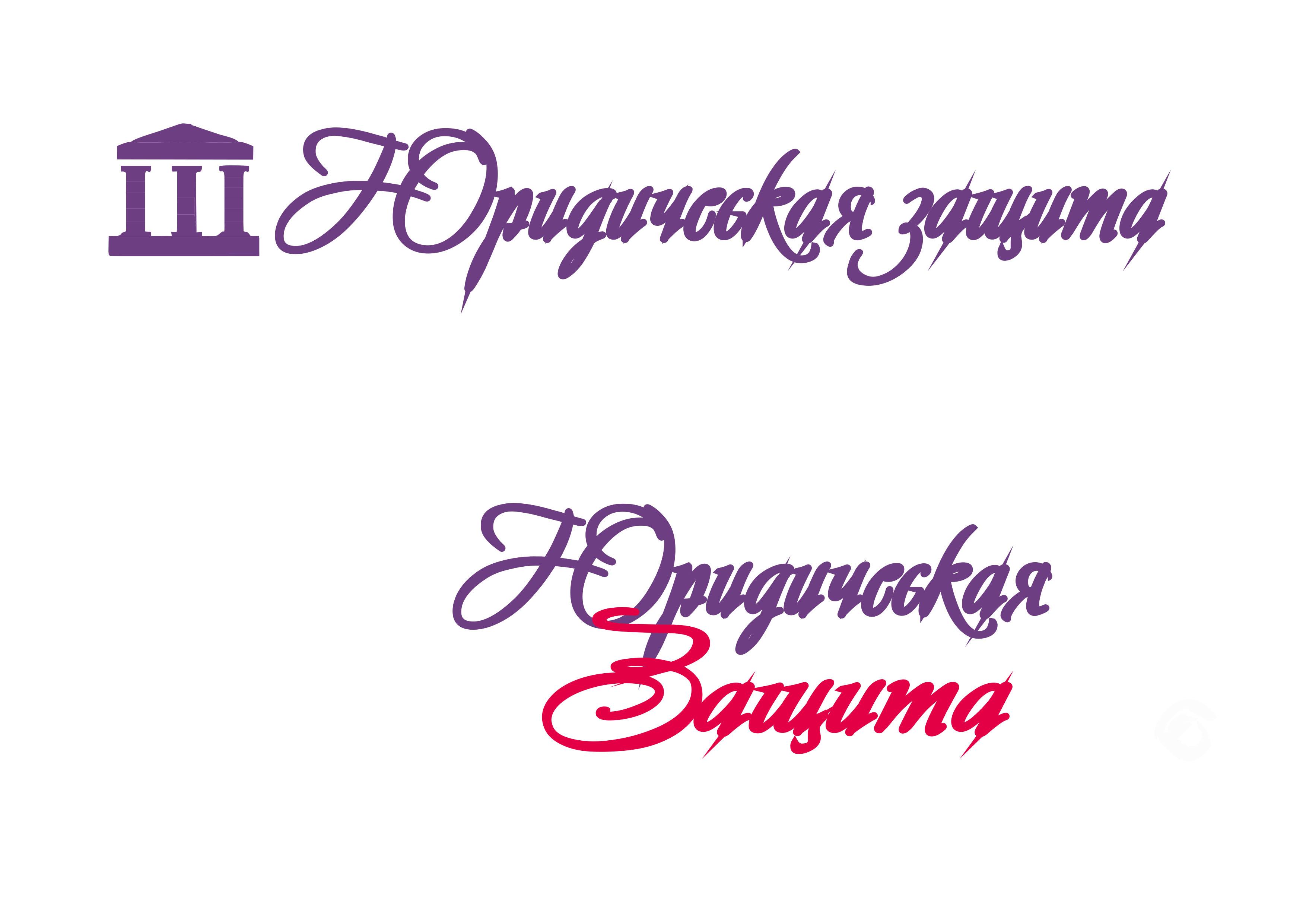 Разработка логотипа для юридической компании фото f_41055e15b191a3c2.jpg