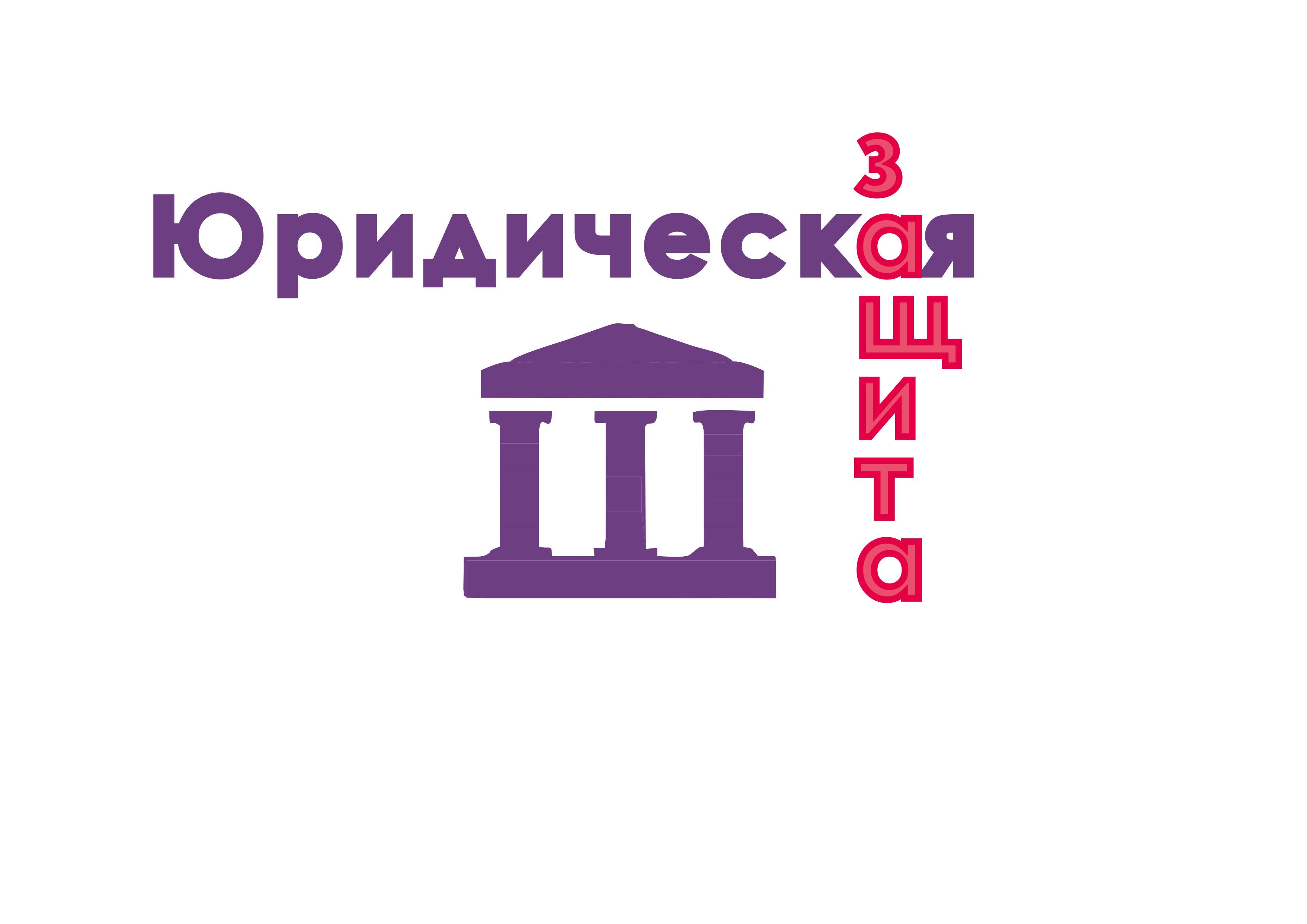 Разработка логотипа для юридической компании фото f_45355e15b06013b6.jpg
