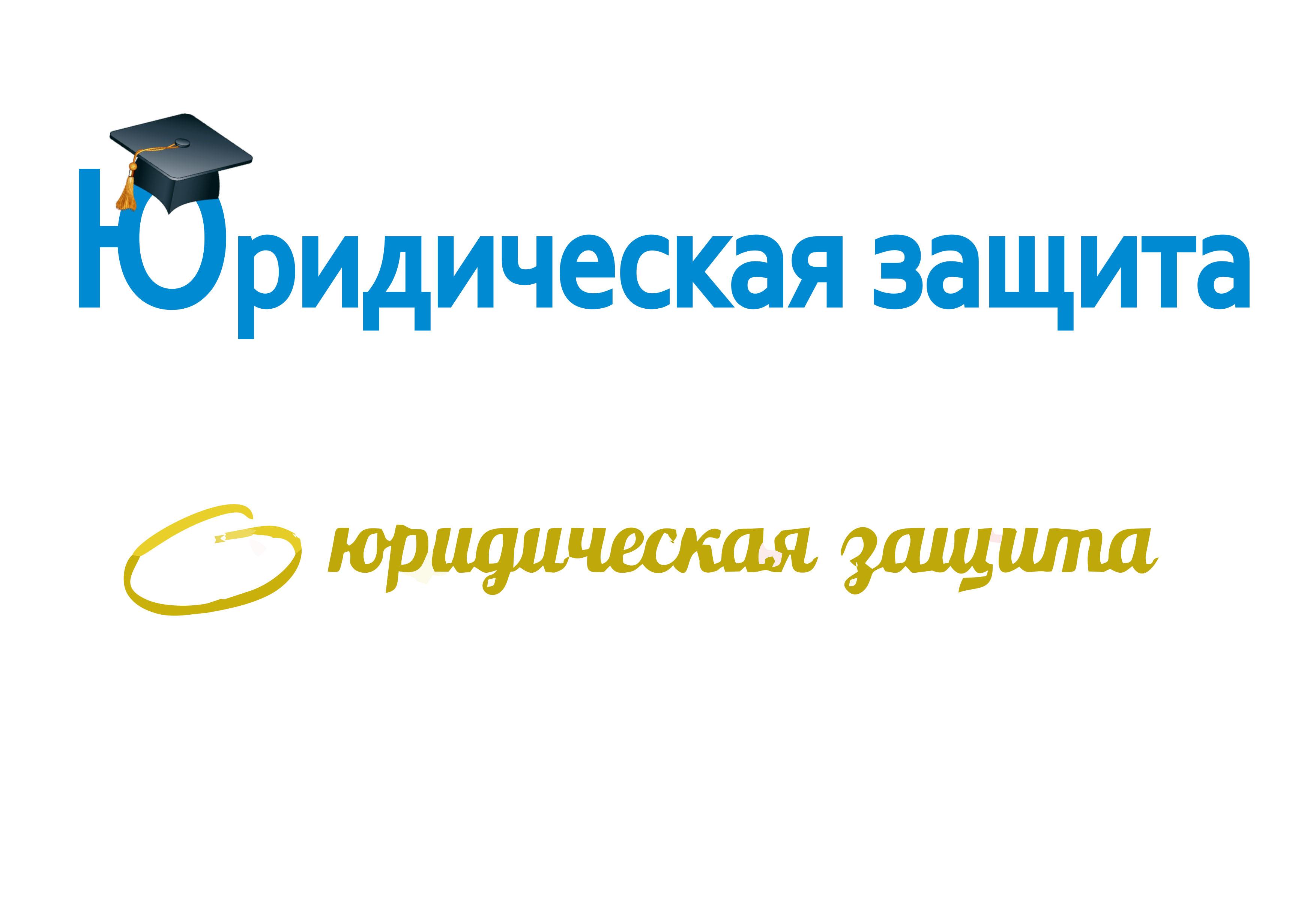 Разработка логотипа для юридической компании фото f_46855e15af031590.jpg