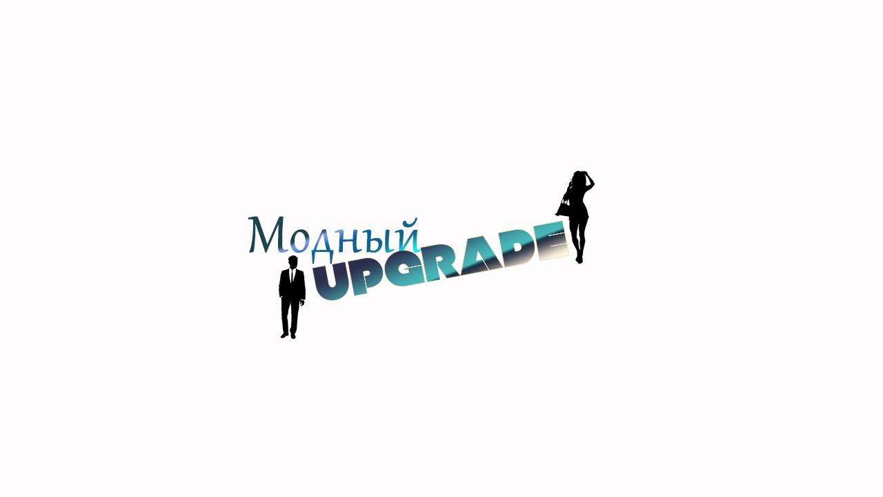 "Логотип интернет магазина ""Модный UPGRADE"" фото f_0225943f3e96bce2.jpg"