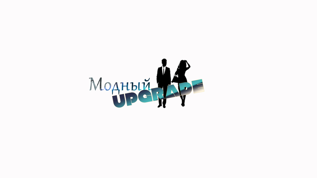 "Логотип интернет магазина ""Модный UPGRADE"" фото f_5215943f3e11cfd0.jpg"