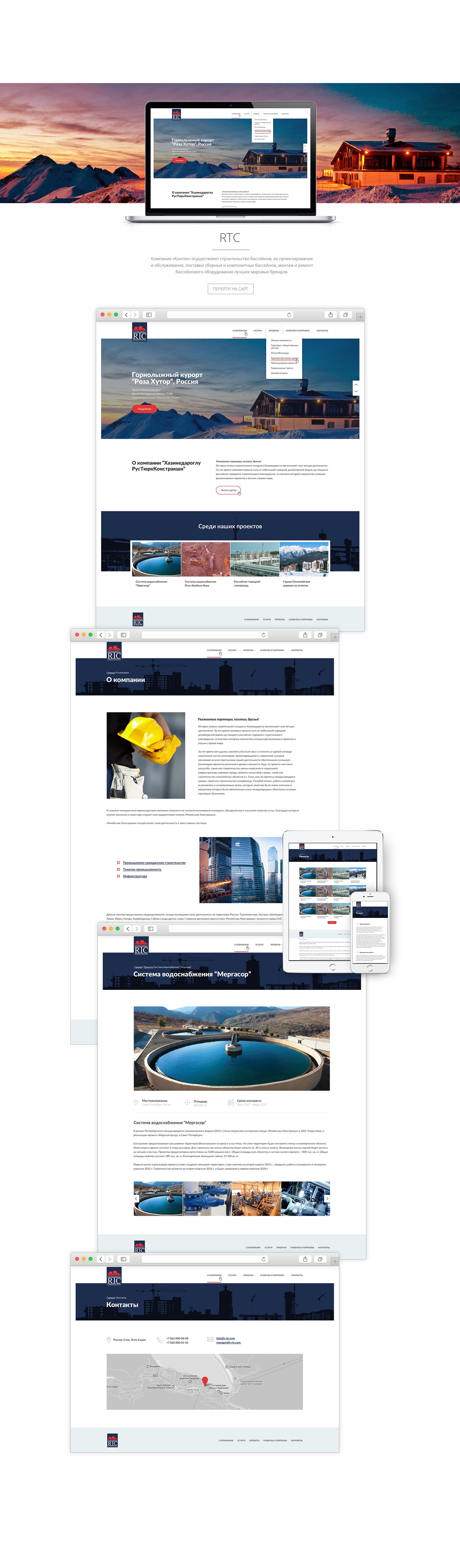 Русско-Турецкая строительная компания