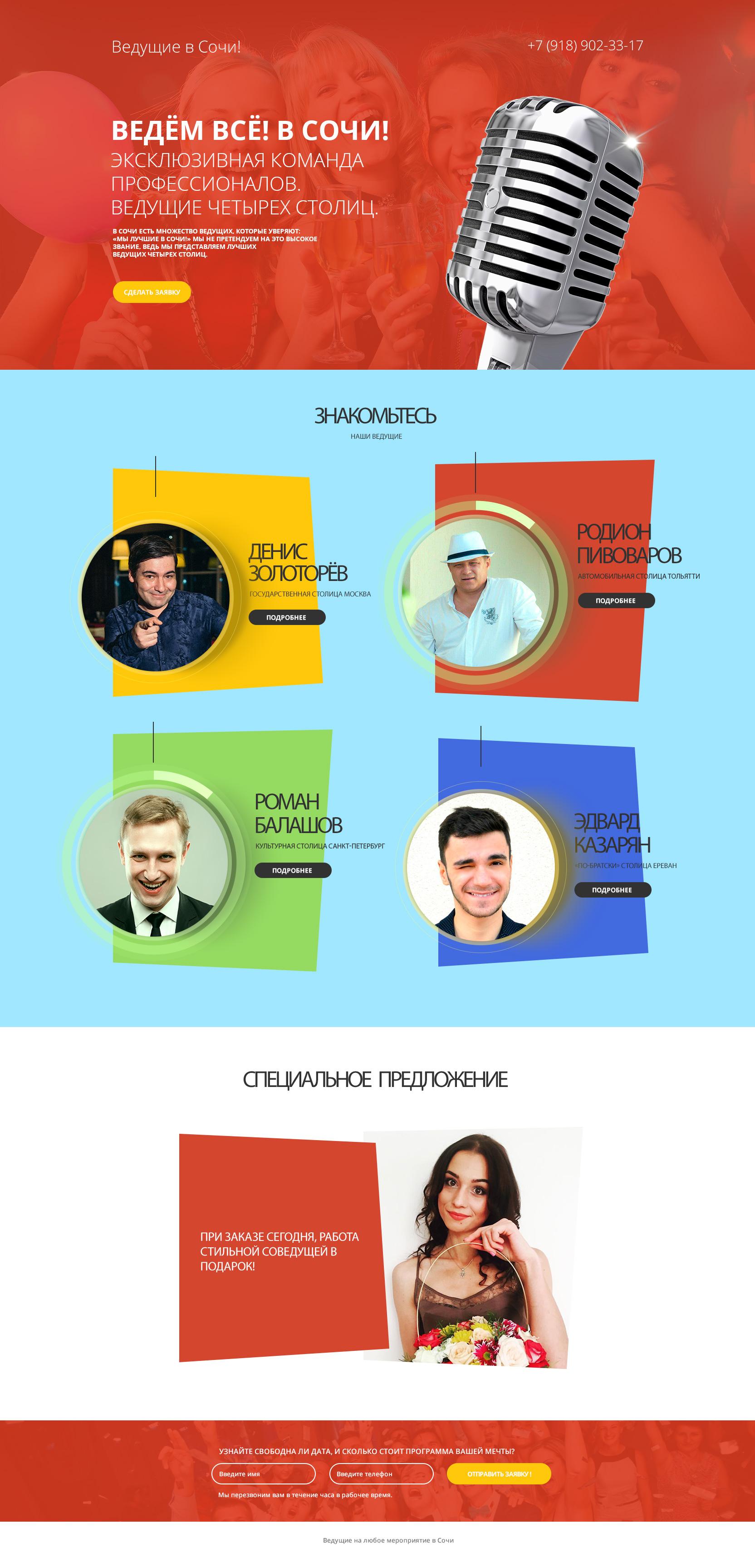 Промо сайт ведущих на юге России