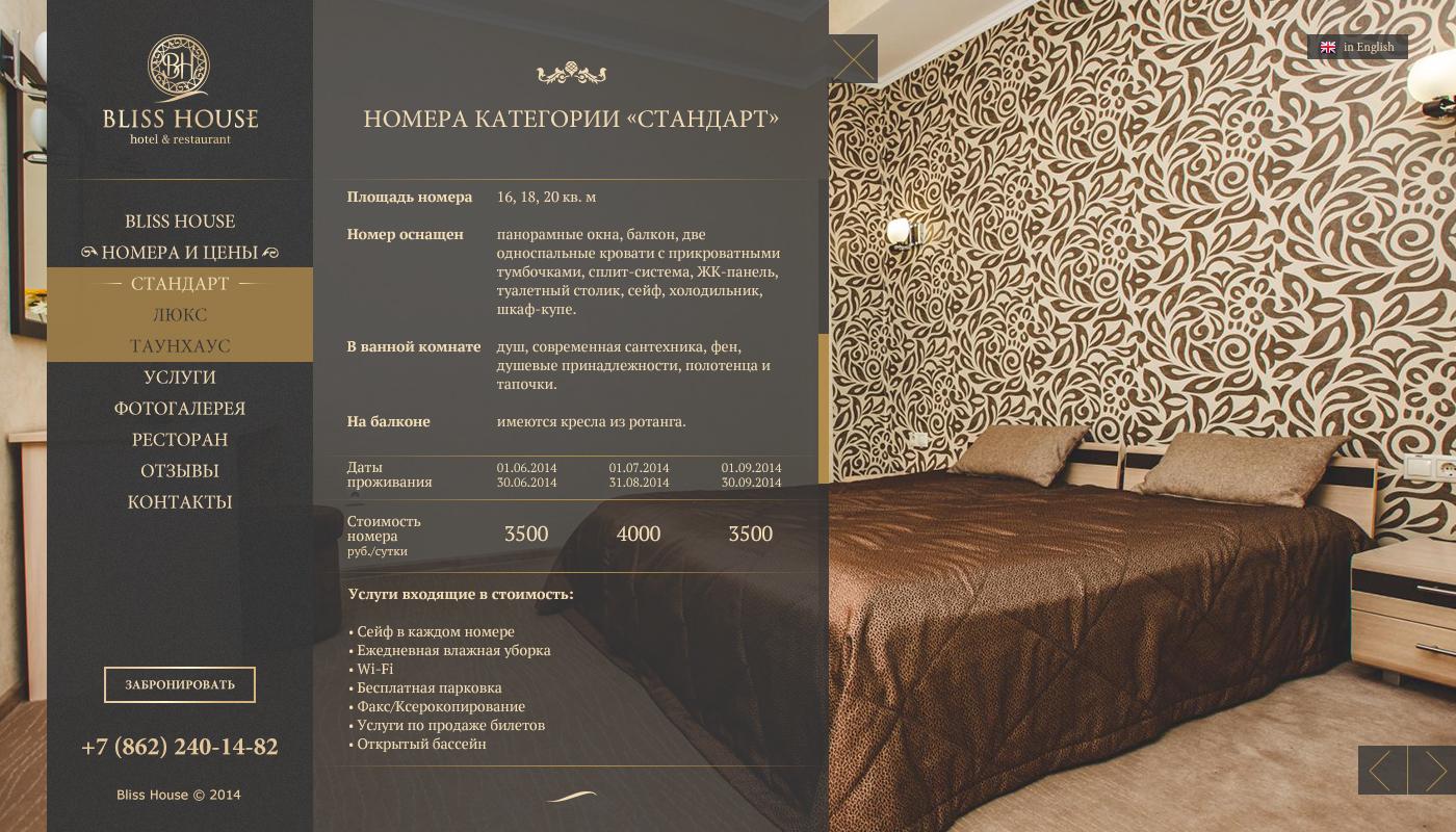 Сайт отеля в городе Сочи