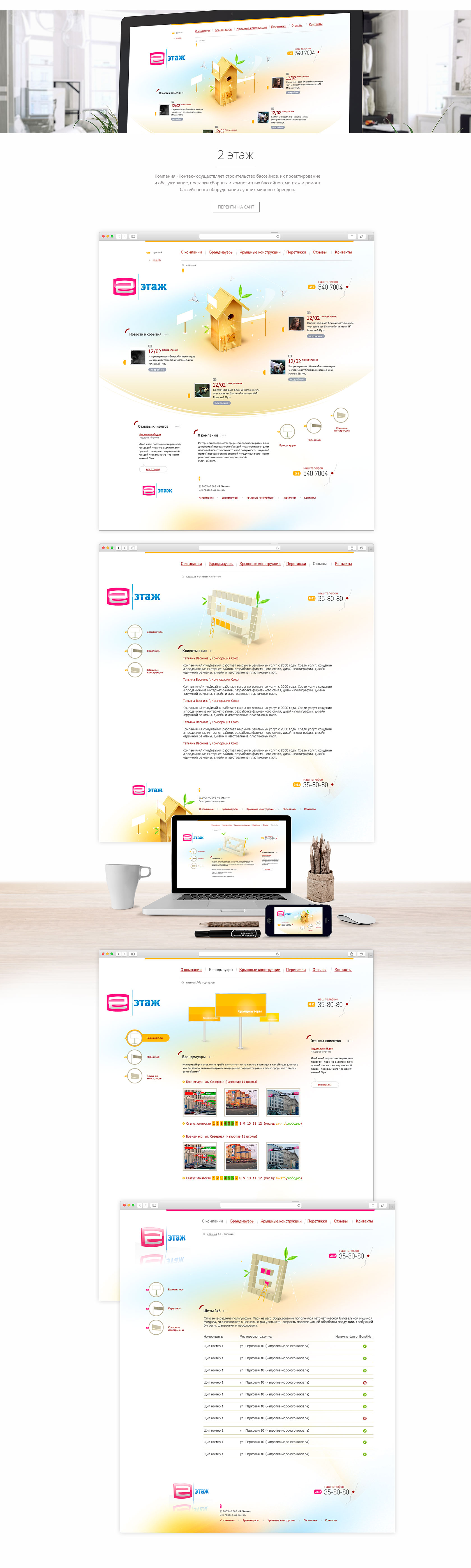 Сайт оператора широкоформатной рекламы