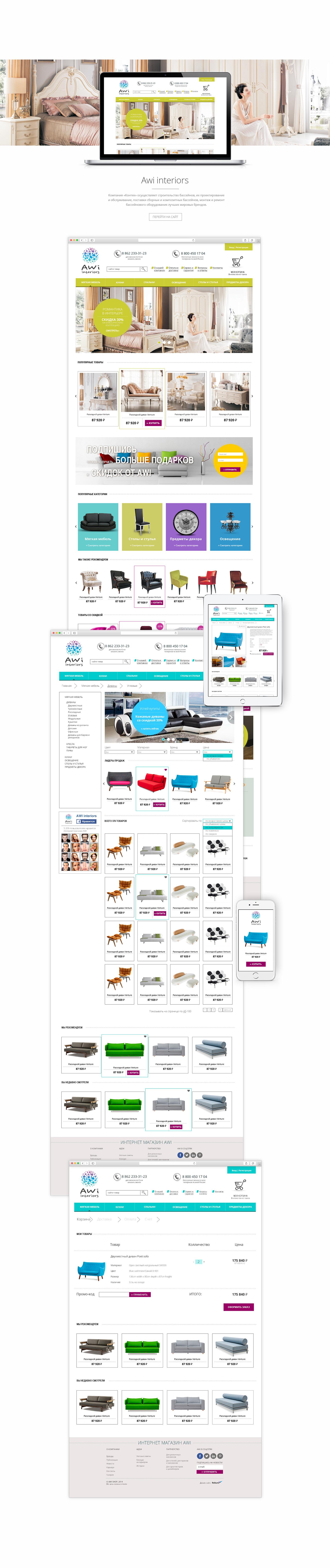 Интернет магазин мебели и декора для дома