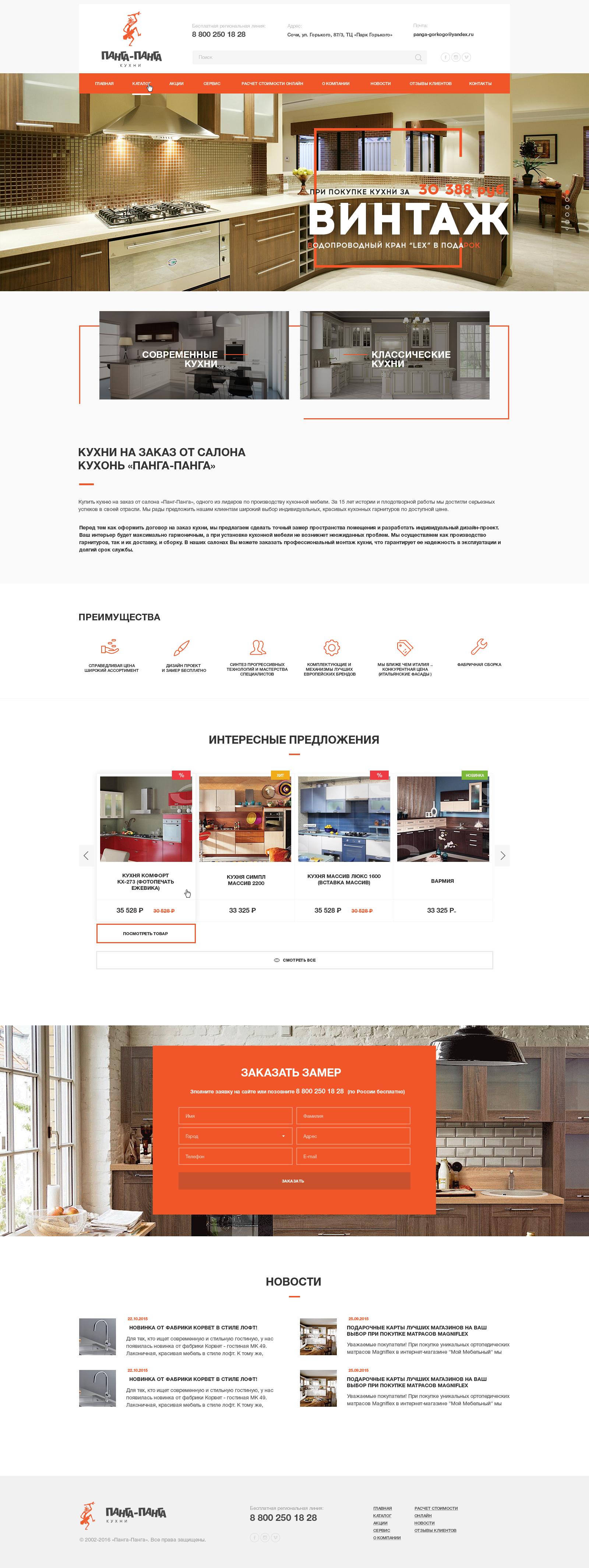 Дизайн сайта по продаже кухонь