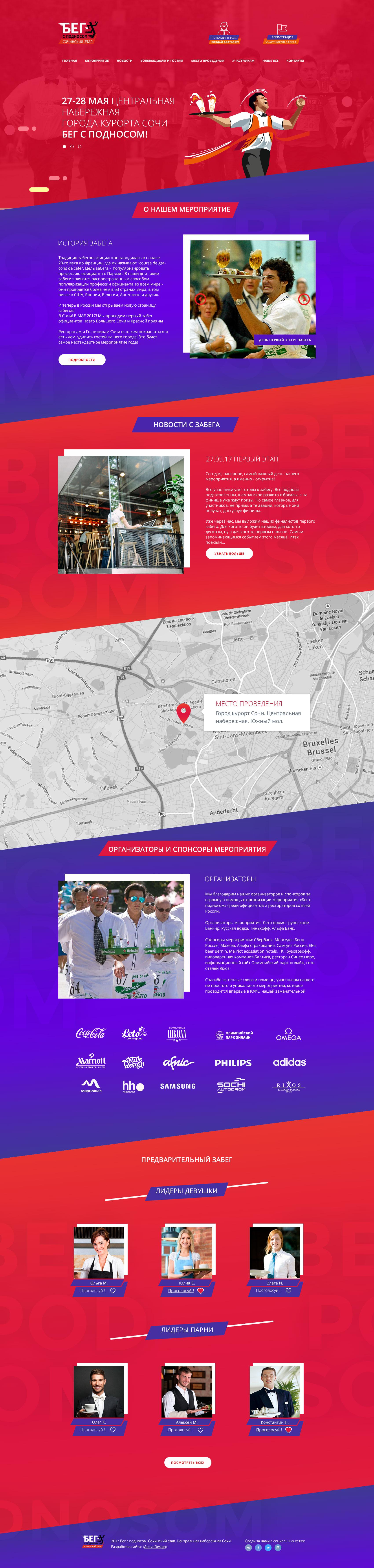 Промо сайт фестиваля