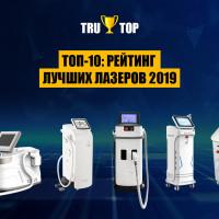 Лучшие лазеры 2019 года!