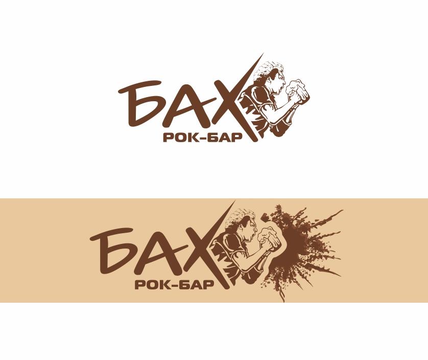 "Разработать логотип и вывеску рок-бару ""Бах"" фото f_73759b54499b148e.jpg"