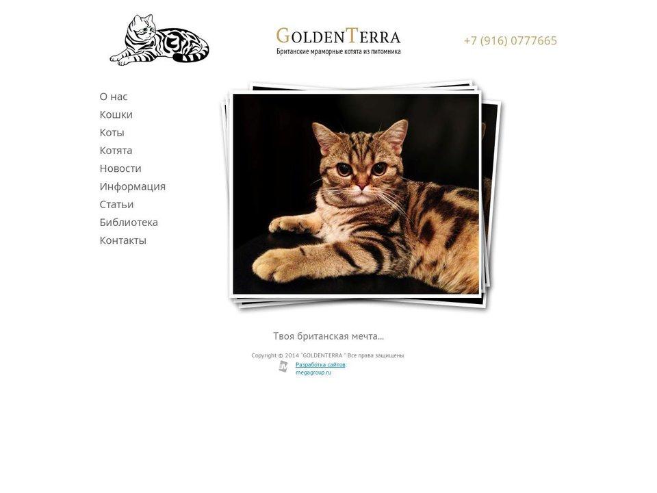Требуется разработать дизайн сайта помощи бездомным животным фото f_440587695002939c.jpg